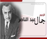 إنفوجراف| في ذكرى وفاته.. معلومات تهمك عن الزعيم جمال عبد الناصر