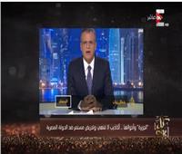 فيديو  «الجزيرة وأخواتها».. أكاذيب لا تنتهي وتحريض مستمر ضد الدولة المصرية