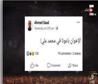 شاهد| تويتات الهزيمة والفشل تكشف جماعة الإخوان الإرهابية