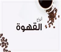 إنفوجراف | تعرف على أنواع «القهوة»