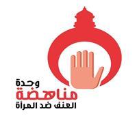 الخشت: تطوير وحدة مناهضة التحرش ضد المرأة بجامعة القاهرة