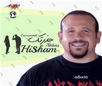 «مزيكا» تطرح أغنية«حذرتك» من ألبوم هشام عباس الجديد