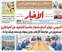 «الأخبار»| السيسي: توفير السلع بأسعار مناسبة للتخفيف عن المواطنين
