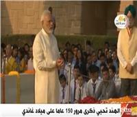 بث مباشر| الهند تحتفل بالذكرى الـ150 لميلاد الزعيم «غاندي»