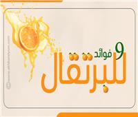 إنفوجراف | 9 فوائد صحية للبرتقال