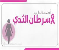 إنفوجراف| أطعمة تحارب سرطان الثدي