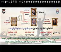 غدا.. ندوة جامعة السادات تستضيف 3 من أبطال حرب أكتوبر