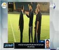 فيديو  «ميدو» يكشف تفاصيل حواره مع «ميتشو» قبل مباراة الزمالك