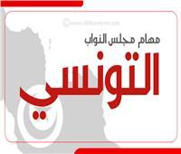 إنفوجراف| مهام مجلس النواب التونسي