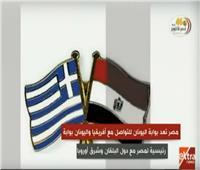 تقرير|تعرف على التاريخ الحافل للعلاقات المصرية اليونانية