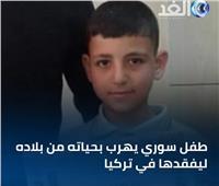 شاهد| العنصرية التركية تدفع طفلًا سوريًا للانتحار على «باب مقبرة»