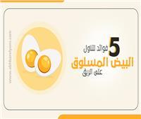 إنفوجراف | 5 فوائد لتناول البيض المسلوق على الريق
