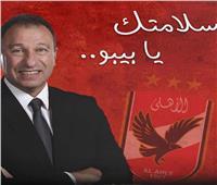 بعد اعتذاره عن اجتماع «الكاف»  الأهلاوية على تويتر: «سلامتك يا بيبو»