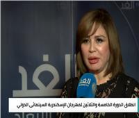 فيديو| إلهام شاهين تشيد بتكريم مهرجان الإسكندرية السينمائي