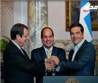 فيديو | مصر قبرص واليونان يدينونالاعتداءات التركية على المنطقة الاقتصادية