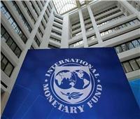 «النقد الدولي» يبقي على توقعاته المرتفعة بنمو الاقتصاد المصري