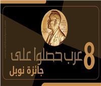 انفوجراف| قائمة العرب بـ«نوبل»..نجاح وتميز