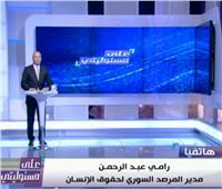 شاهد| المرصد السوري يفضح تنسيق المخابرات التركية وجبهة النصرة