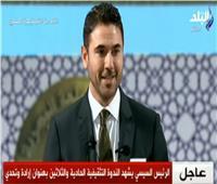فيديو| «أحمد عز» يكرر جملة من فيلم «الممر» أمام الرئيس السيسي