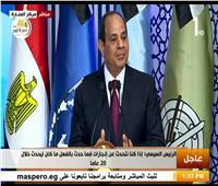 فيديو| السيسي: السيطرة على شمال سيناء في تحسن كبير