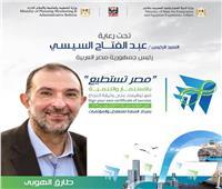 مصر تستطيع| طارق الهوبي.. مصري ساهم في تنمية الثورة الحيوانية بأفريقيا