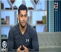 محمد إيهاب: تلقيت عروض كثيرة لإعطائي الجنسية وأفضل اللعب باسم مصر