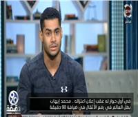 محمد إيهاب: سأشارك باسمي في حالة فشل إلغاء بند العقوبات الموقعة على مصر