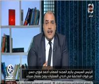 الباز عن المجند أحمد فوزي: لديه عقيدة راسخة تكونت مما رآه في سيناء