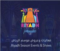 """الخريطة الكاملة لحفلات موسم الرياض """"تامر حسني يفتتحها والبرنس في الختام"""""""