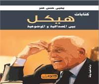 مناقشة كتاب «كتابات هيكل بين المصداقية والموضوعية» في مكتبة مصر الجديدة