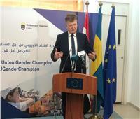 الاتحاد الأوروبي وسفارة السويد يطلقان مبادرة تمكين المرأة بمصر