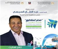 هدايت يعدد مزايا تخصيص جلسات لـ«الاستثمار» في «مصر تستطيع»