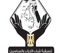 غدا.. تنسيقية شباب الأحزاب والسياسيين تشارك في مؤتمر «سد النهضة»