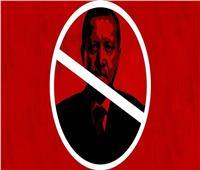 هاشتاج «السفاح أردوغان» يتصدر تويتر.. ونشطاء: «مش هنشترى أى حاجة تركى»