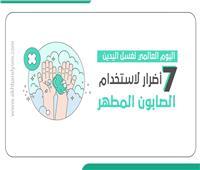 إنفوجراف| في اليوم العالمي لغسل اليدين.. 7 أضرار لاستخدام الصابون المطهر