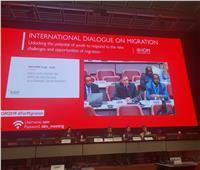 منتدى شباب العالم يشارك في الحوار الدولي حول الهجرة بجنيف