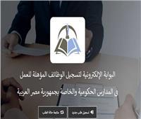 التعليم: 211 ألف متقدم لتسجيل البيانات على البوابة الإلكترونية للوظائف