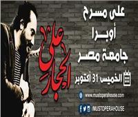 علي الحجار يغني بـ«أوبرا جامعة مصر» 31 أكتوبر