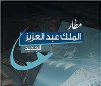 إنفوجراف |تعرف على مطار الملك عبد العزيز الدولي الجديد