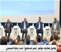 بث مباشر| استمرار فعاليات «مؤتمر مصر تستطيع »