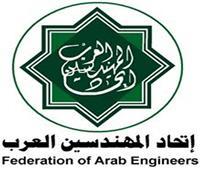 تدريب «المهندسين العرب» على أحدث أنظمة التكنولوجيا