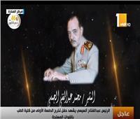 فيديو| السيسي يشهد فيلما تسجيليا عن المشير الراحل الجمسي