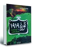 ثورة 1919.. «إرادة أمة وكفاح شعب» كتاب جديد لوجدي زين الدين