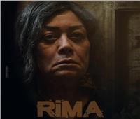 شاهد| أول بوستر سينمائي «ثري دي» لفيلم «ريما»
