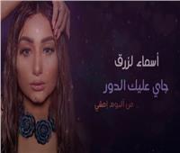 فيديو| المغربية أسماء لزرق تطرح «جاي عليك الدور»