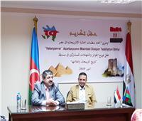 الجالية الأذربيجانية تحتفل بيوم الاستقلال الوطني