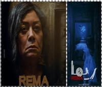 طرح أول بوستر لفيلم مصري بتقنية «3D».. تعرف على التفاصيل