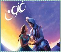 في عدد تذكاري.. «فنون» تحتفي بأساطير ألف ليلة وليلة
