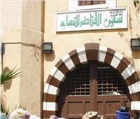 وفد المجلس القومي لحقوق الإنسان يزور سجن النساء بالقناطر