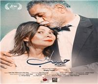 «حبيب» لشادي فؤاد ينافس بـ«أيام قرطاج السينمائية»
